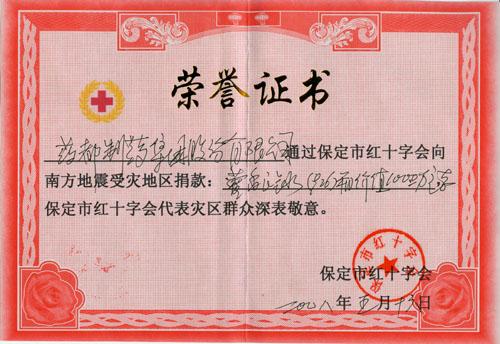 保定紅十字會榮譽證書